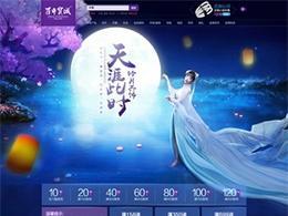 百年寶誠珠寶首飾中秋節活動首頁設計
