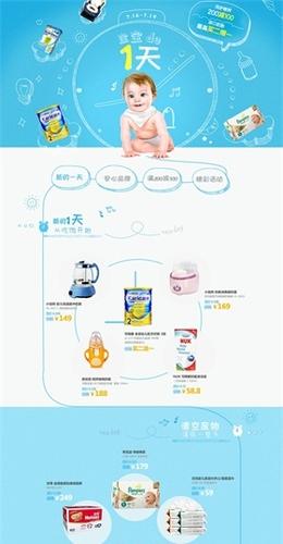 母婴日宝宝的一天活动专题