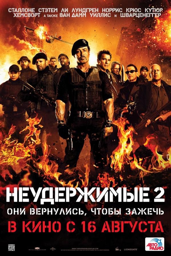 EXPENDABLES敢死队2 宣传海报设计
