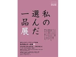 日本国海报设计搜列 6/12