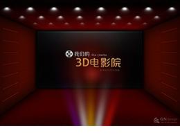 清华同方3D电视软件界面设计