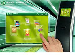 深圳地铁触屏终端软件界面设计