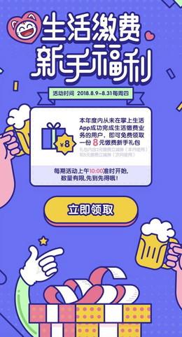 生活繳費新手福利h5活動頁面設計欣賞