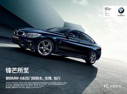 宝马BMW 4系列汽车平面广告欣赏