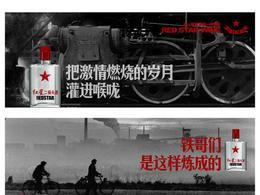 紅星二鍋頭系列宣傳廣告:紅色飲酒宣言