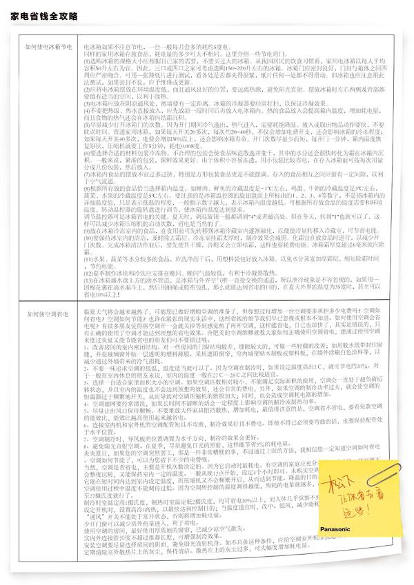 金犊奖松下(Panasonic)品牌形象广告获奖作品欣赏