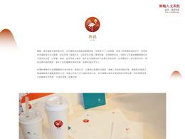 舞鶴人文茶飲 視覺識別設計