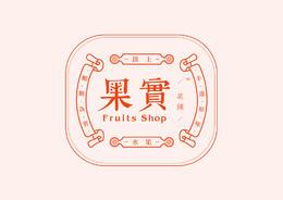 果實果舖 精品水果店