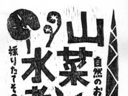 版畫和風 日式鄉間野菜包裝