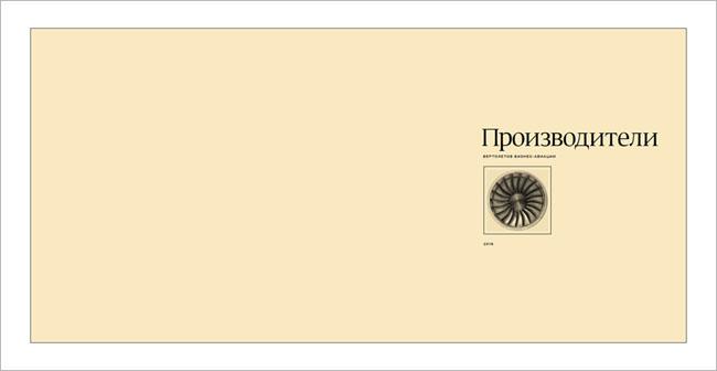俄羅斯Mikhail Pchelkin私人直升機指南冊設計