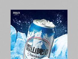 臺灣Jimmy Chen雪山啤酒宣傳海報