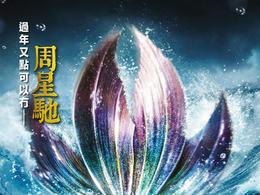 星爷贺岁电影《美人鱼》海报设计