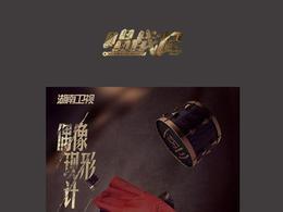 湖南卫视《唱战记》系列时尚宣传海报
