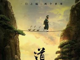 郭富城王宝强《道士下山》电影宣传海报