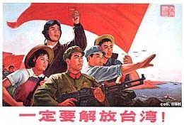一定要解放臺灣-紅色宣傳畫欣賞