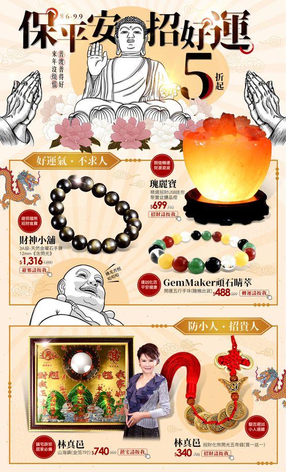 台湾宣传单张海报设计欣赏