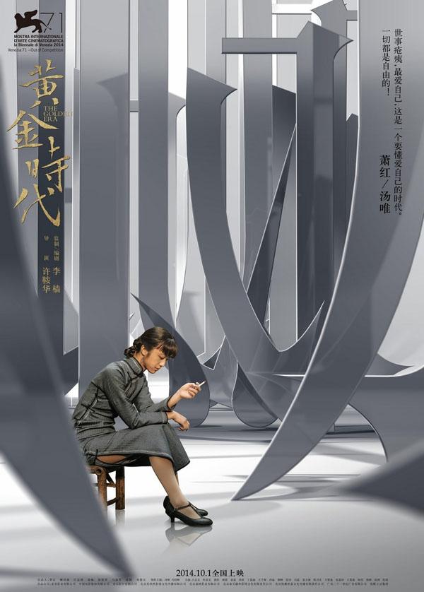 電影《黃金時代》宣傳角色海報欣賞