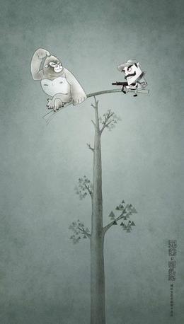 生态平衡主题公益海报:兄弟,回头见