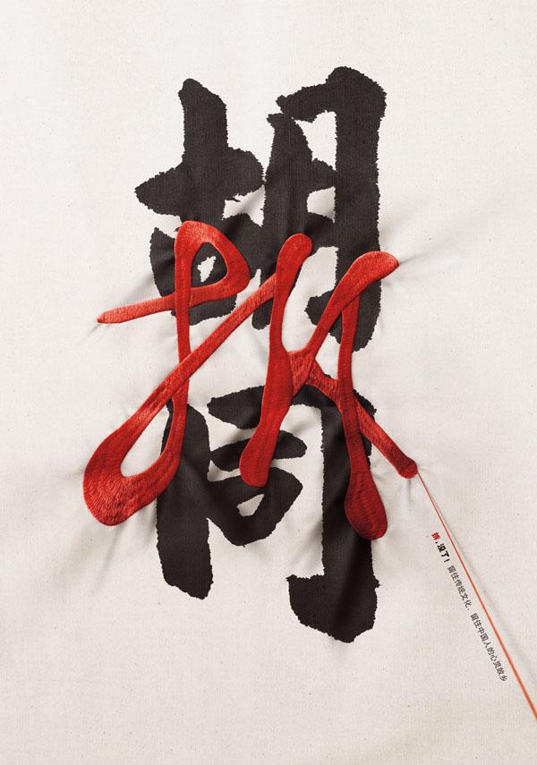 上海电通保护传统文化主题公益海报