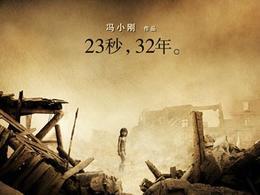 冯小刚电影《唐山大地震》系列海报欣赏