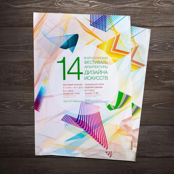 第14届俄罗斯设计艺术节视觉形象设计