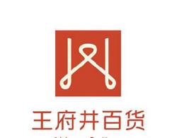 王府井百货品牌形象设计选刊