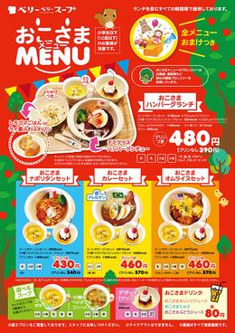 日本宣傳頁傳單設計欣賞