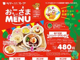 日本宣传页传单设计欣赏