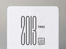 2013字得其乐字体设计作品欣赏