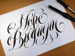 俄罗斯Evgeny Tkhorzhevsky手绘字体作品(二)