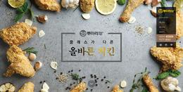 Twomari炸鸡食品美食网站
