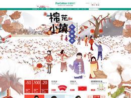 全棉時代母嬰用品兒童玩具童裝新年新春年貨節 臘八節 天貓首頁活動專題頁面設計