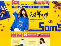 森宿女裝服飾新年新春年貨節 臘八節 天貓首頁活動專題頁面設計