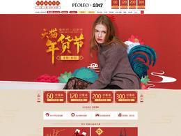 peoleo飄蕾女裝服飾新年新春年貨節 臘八節 天貓首頁活動專題頁面設計