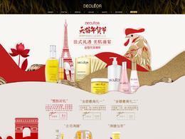 思妍丽美妆美容护肤化妆品新年新春年货节 腊八节 天猫首页活动专题页面设计
