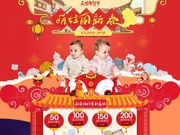 英氏母嬰用品兒童玩具童裝新年新春年貨節 臘八節 天貓首頁活動專題頁面設計