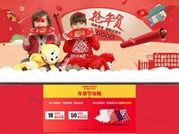 momandbab母婴用品儿童玩具童装新年新春年货节 腊八节 天猫首页活动专题页面设计