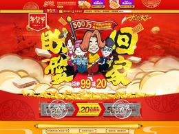 盼盼食品零食酒水新年新春年货节 腊八节 天猫首页活动专题页面设计
