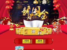 清风家居用品日用百货新年新春年货节 腊八节 天猫首页活动专题页面设计