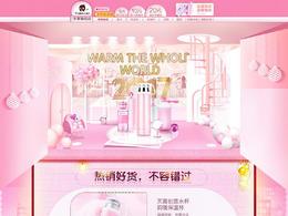 天喜家居用品日用百货新年新春年货节 腊八节 天猫首页活动专题页面设计