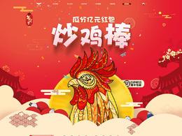 飞克手表饰品新年新春年货节 腊八节 天猫首页活动专题页面设计