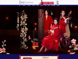 衍行復古中國風新年新春年貨節 臘八節 天貓首頁活動專題頁面設計
