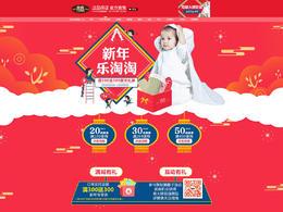 良良母嬰用品兒童玩具童裝新年新春年貨節 臘八節 天貓首頁活動專題頁面設計