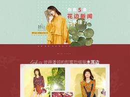 森宿女裝服飾天貓首頁活動專題頁面設計