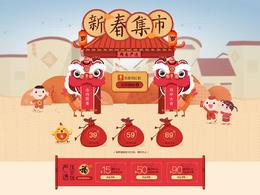网易严选新春集市新年春节新春专题页面设计
