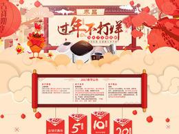 泰昌家电3C数码家用电器新年新春年货节 腊八节 天猫首页活动专题页面设计