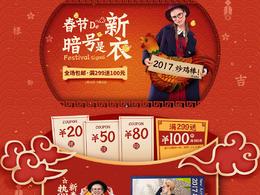 秋殼女裝服飾新年新春年貨節 臘八節 天貓首頁活動專題頁面設計