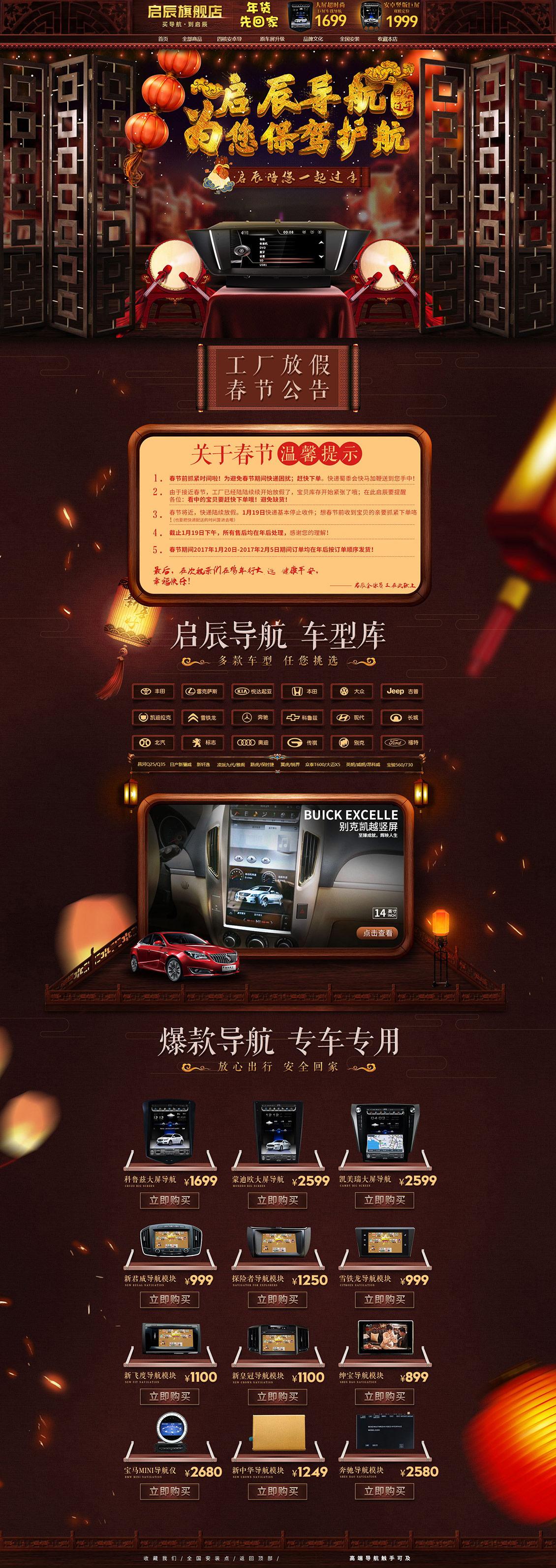启辰汽车用品配件安全座椅新年新春年货节 腊八节 天猫首页活动专题页面设计