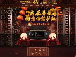 啟辰汽車用品配件安全座椅新年新春年貨節 臘八節 天貓首頁活動專題頁面設計