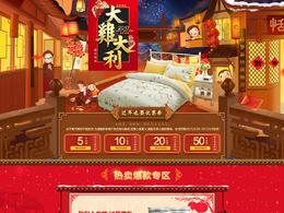 恬夢家紡床墊床品新年新春年貨節 臘八節 天貓首頁活動專題頁面設計